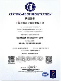 质量体系认证证书-新-1