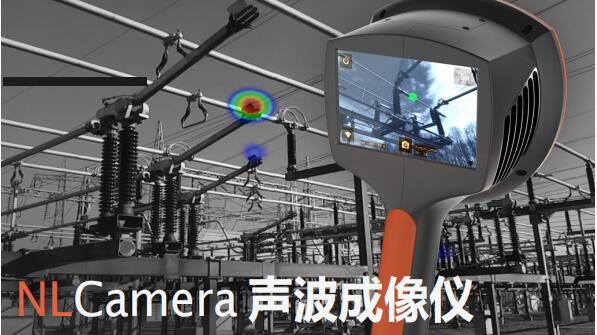 NL Camera聲波成像儀
