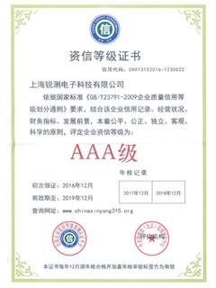 AAA证书