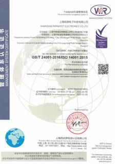 环境管理体系证书<br />